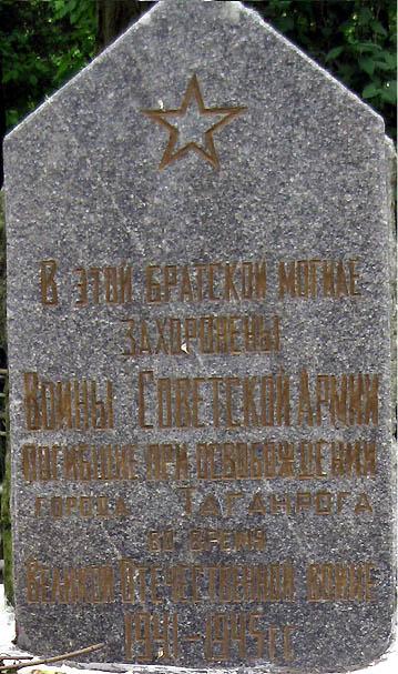 Мемориал братская могила советских