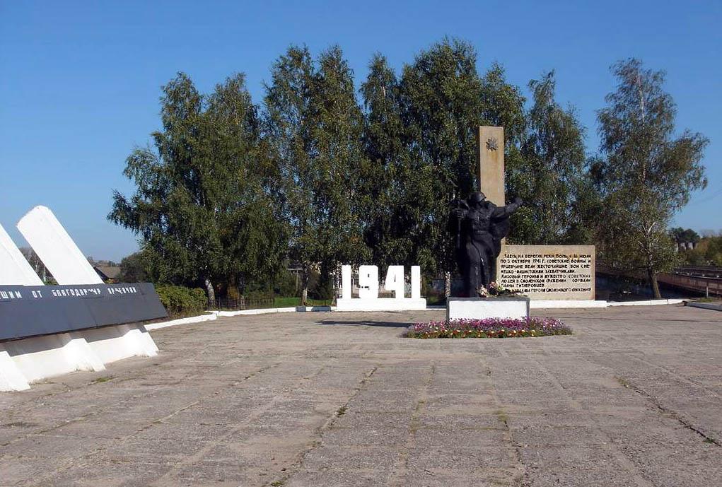 Мемориал мемориал защитникам города